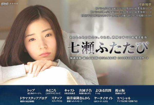 NHKドラマ「七瀬ふたたび」