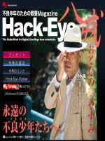 Hack-Eye
