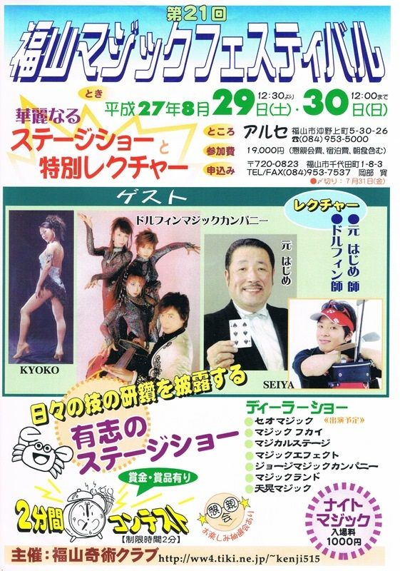 福山マジックフェスティバル