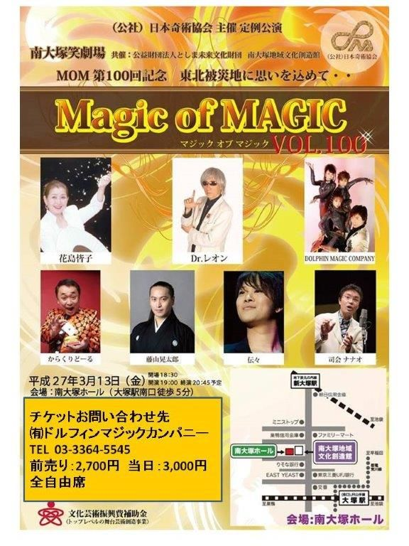 Magic of MAGIC vol 100