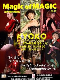 KYOKOプロデュース公演仮チラシ